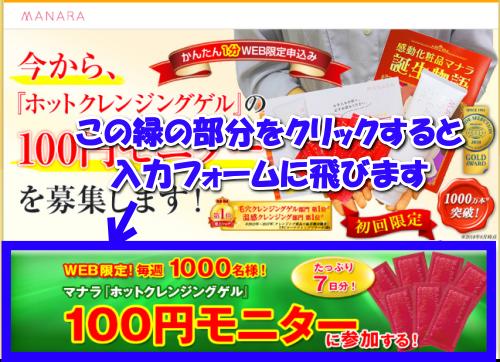 つるん 100 で 円 マナラ