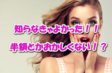 【超簡単!半額購入マニュアル】マナラホットクレンジングゲルをお得に購入するには!?